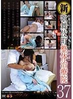 新・歌舞伎町整体治療院 37 ダウンロード