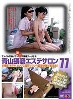 青山猥褻エステサロン 77 ダウンロード