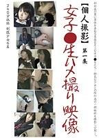 【個人撮影】女子●生ハメ撮り映像 第一集 ダウンロード