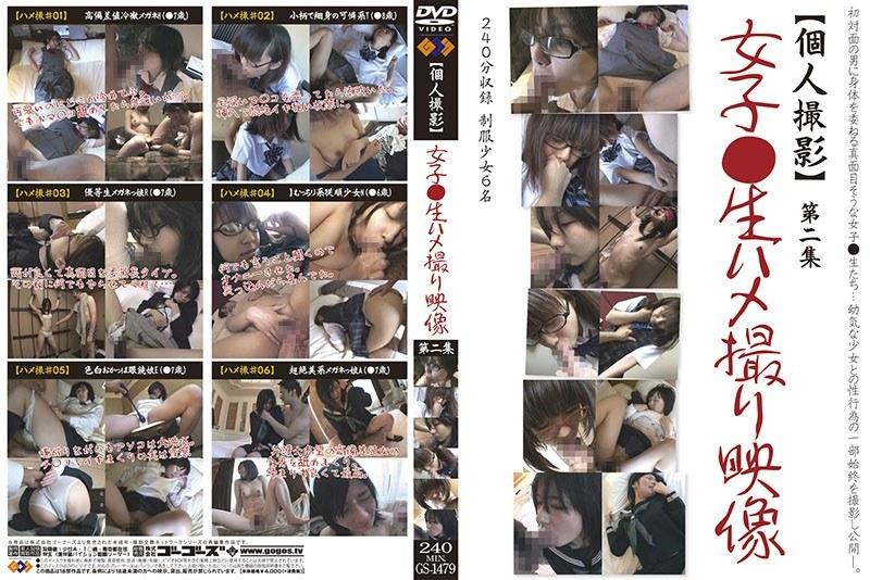 [GS-1479] 【個人撮影】女子●生ハメ撮り映像 第二集