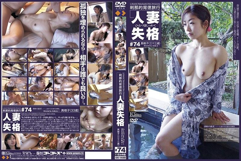 浴衣の人妻のsex無料熟女動画像。刹那的背徳旅行 人妻失格 #74