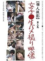 女子●生ハメ撮り映像 第三集 ダウンロード