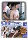 青山猥褻エステサロン 82