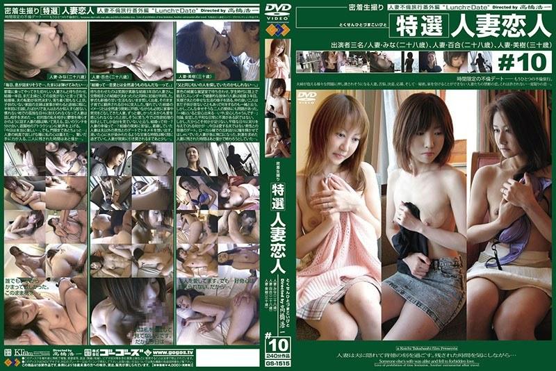 [GS-1515] 特選人妻恋人#10