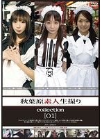 「秋葉原素人生撮りcollection [01]」のパッケージ画像