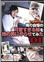 (h_101gs01540)[GS-1540] 新・近親寝取られ相姦 01 ダウンロード