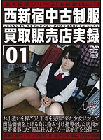 未成年(五三●)西新宿中古制服買取販売店実録01 ダウンロード