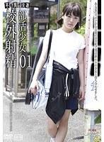未成年(五三三)部活少女01