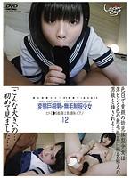(h_101gs01578)[GS-1578] 未成年(五三五)変態巨根男と無毛制服少女 12 ダウンロード