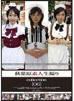 秋葉原素人生撮りcollection [06] ダウンロード