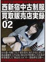 未成年(五三六)西新宿中古制服買取販売店実録02 ダウンロード