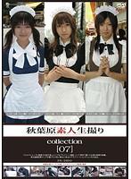 秋葉原素人生撮りcollection [07] ダウンロード