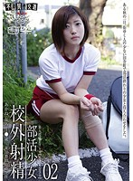 「未成年(五三九)部活少女 校外射精02」のパッケージ画像