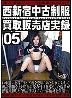 未成年(五四三)西新宿中古制服買取販売店実録05 ダウンロード