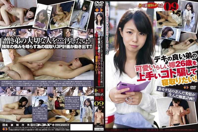 マッサージ店にて、素人の4P無料熟女動画像。新・近親寝取られ相姦 09