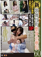 (h_101gs01688)[GS-1688] 新・歌舞伎町 整体治療院60SP ダウンロード