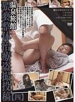 h_101gs01733[GS-1733]温泉旅館 猥褻整体治療盗撮投稿【四】