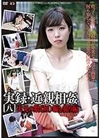 実録・近親相姦[八] ダウンロード