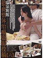 温泉旅館 猥褻整体治療盗撮投稿【六】 ダウンロード
