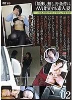 「顔出し無し」を条件にAV出演する素人妻02 ダウンロード