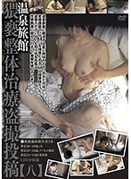 温泉旅館 猥褻整体治療盗撮投稿【八】 ダウンロード