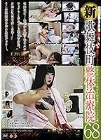 新・歌舞伎町 整体治療院68 ダウンロード