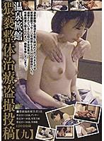 温泉旅館 猥褻整体治療盗撮投稿【九】 ダウンロード