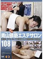 青山猥褻エステサロン108 ダウンロード
