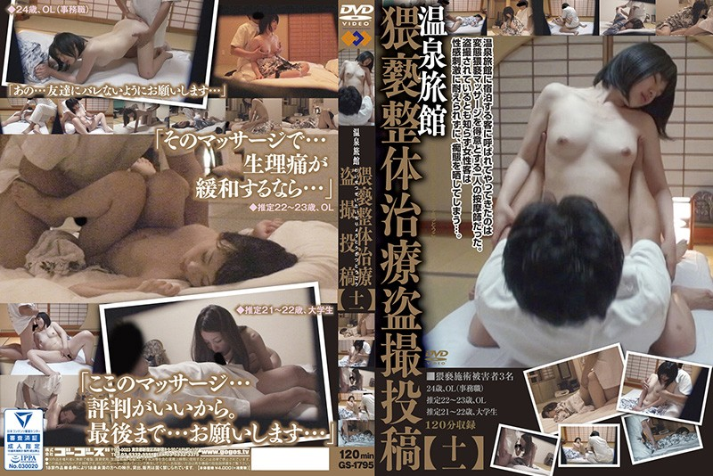 浴衣のOLのマッサージ無料動画像。温泉旅館 猥褻整体治療盗撮投稿