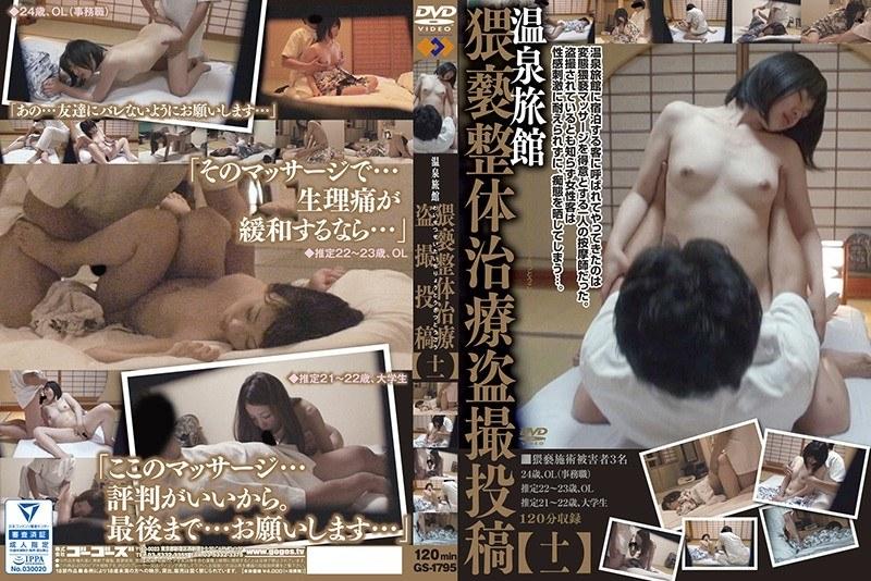 (h_101gs01795)[GS-1795] 温泉旅館 猥褻整体治療盗撮投稿【十一】 ダウンロード