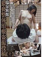 温泉旅館 猥褻整体治療盗撮投稿【十一】 ダウンロード