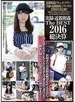 実録・近親相姦 The Best 2016総決算 ダウンロード