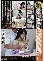 新・歌舞伎町 整体治療院71 ダウンロード