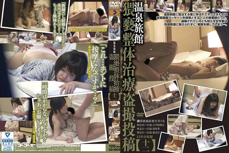 巨乳の人妻ののぞき無料動画像。温泉旅館 猥褻整体治療盗撮投稿