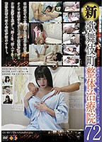 新・歌舞伎町整体治療院72【gs-1807】