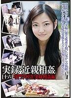 実録・近親相姦[十六] ダウンロード