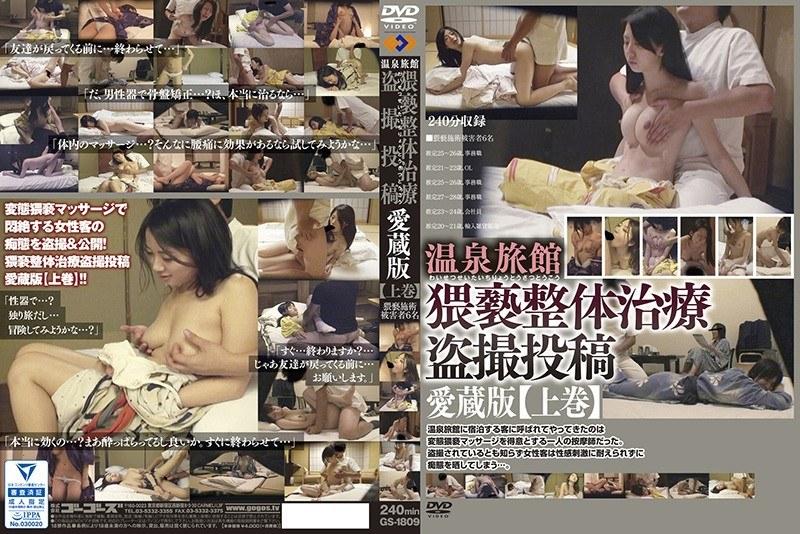 巨乳の素人のマッサージ無料動画像。温泉旅館 猥褻整体治療盗撮投稿 愛蔵版