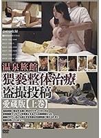 温泉旅館 猥褻整体治療盗撮投稿 愛蔵版【上巻】 ダウンロード