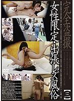 完全盗撮 女性限定・出張レズ風俗【三】 ダウンロード