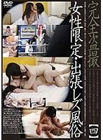 完全盗撮 女性限定・出張レズ風俗【四】 ダウンロード