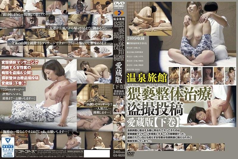 浴衣の素人ののぞき無料動画像。温泉旅館 猥褻整体治療盗撮投稿 愛蔵版
