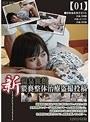 新・温泉旅館 猥褻整体治療盗撮投稿【01】