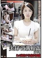 実録・近親相姦[十八]
