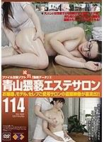 青山猥褻エステサロン114 ダウンロード