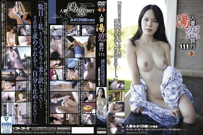温泉にて、スレンダーの素人の不倫無料熟女動画像。人妻湯恋旅行111
