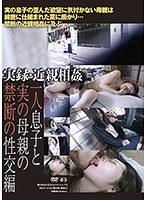 実録・近親相姦[二十]SP ダウンロード