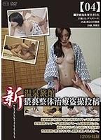 新 温泉旅館 猥褻整体治療盗撮投稿【04】 ダウンロード