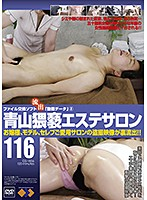 青山猥褻エステサロン116 ダウンロード