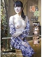 人妻湯恋旅行112 ダウンロード