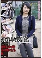 実録・近親相姦[二十一] ダウンロード
